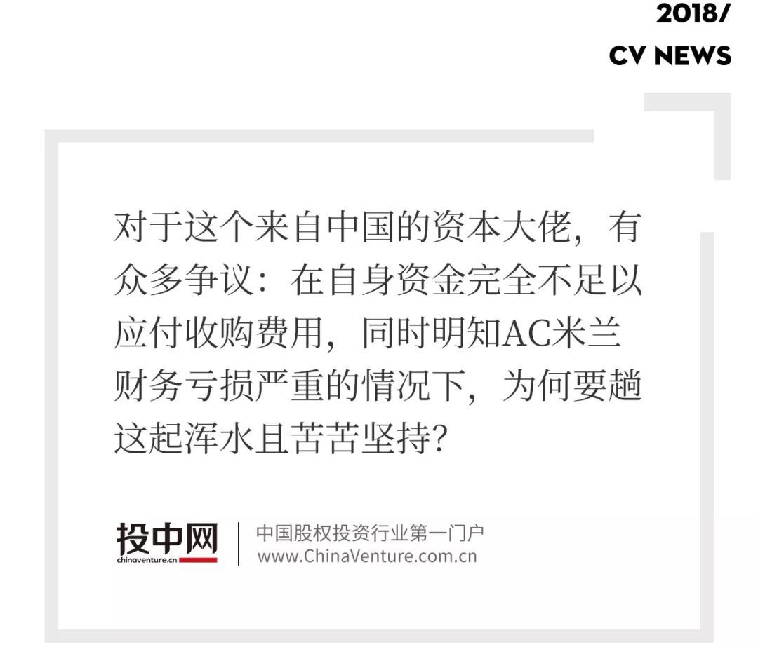 """57亿中国资本,一场""""豪赌失败""""的足球收购"""