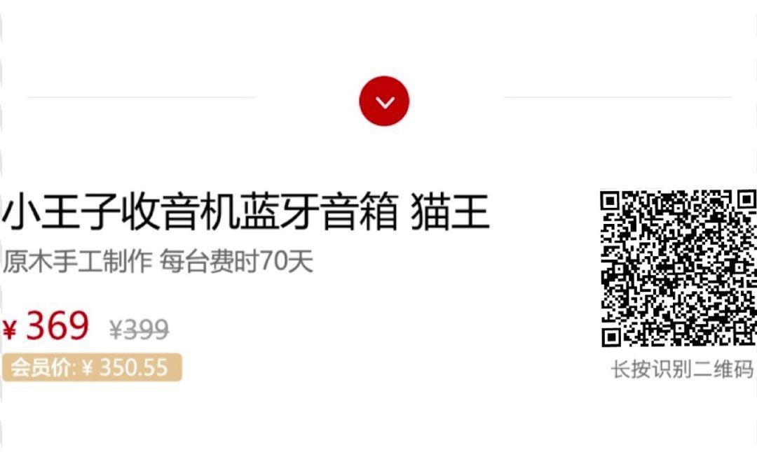 拼团 | 售出7000多台的猫王小王子收音机,限时特惠!