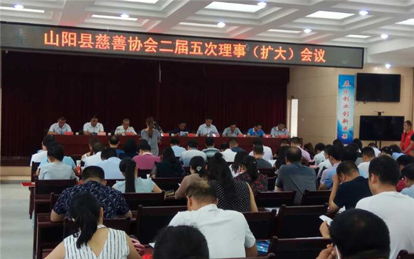 陕西商洛山阳县慈善协会第二届五次理事(扩大)会议落下帷幕