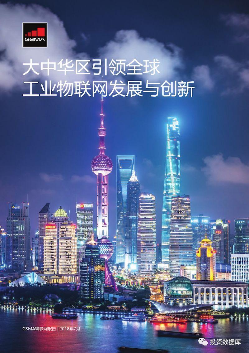 2018年大中华区工业物联网发展报告