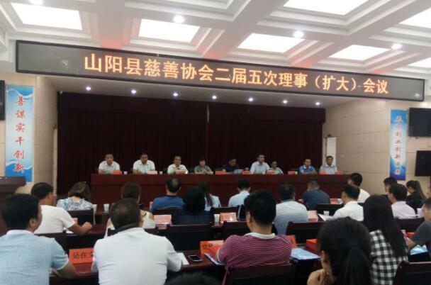 山阳县慈善协会第二届五次理事(扩大)会议落下帷幕