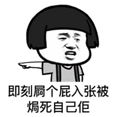 粤语吵架表情包:傻嗨,扑街啦图片