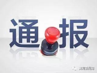 【反腐】杨万恒接受审查调查,省纪委监委通报5起典型案例