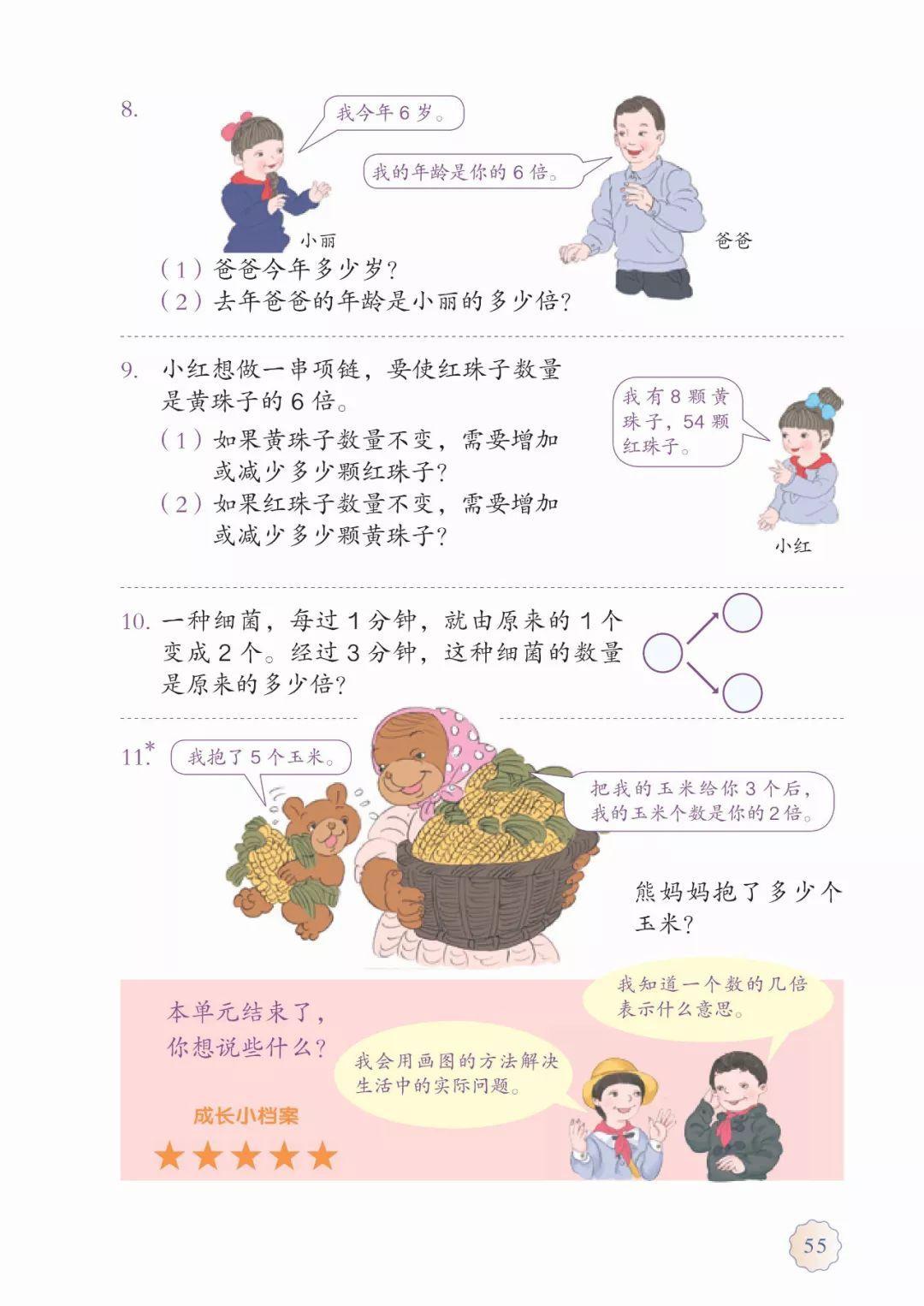人教版小学数学三年级上册电子课本(高清版)_手机搜狐网