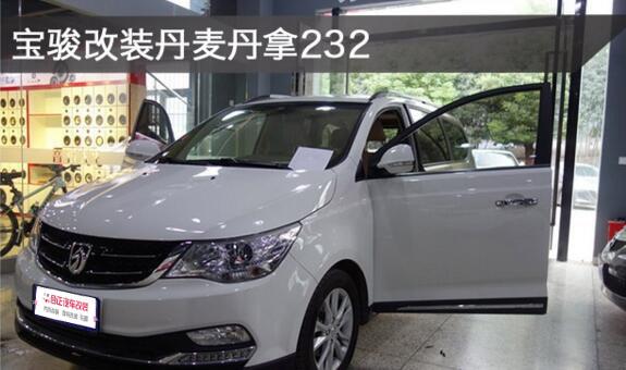 中国七星彩宝骏乐驰汽车音响改装丹拿