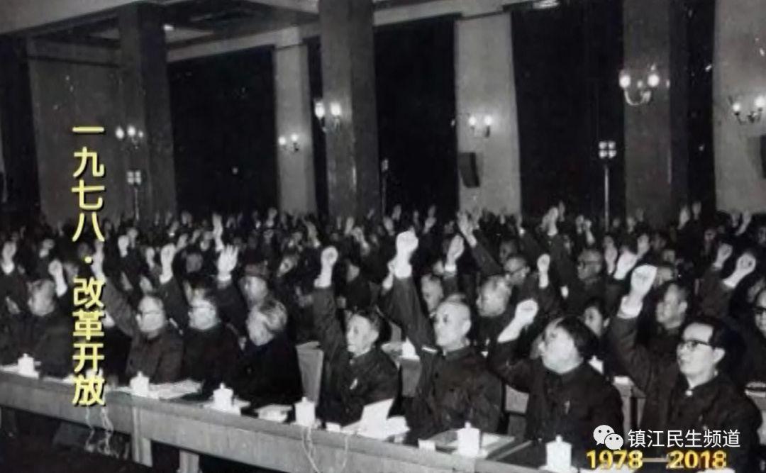 11届三中全会_中国共产党十一届三中全会召开