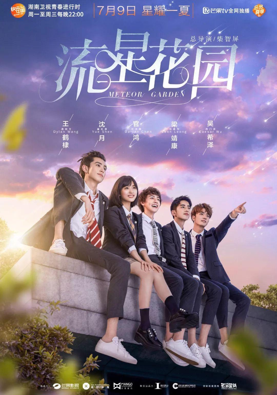 سریال چینی باغ شهاب سنگ Meteorite Garden 2018