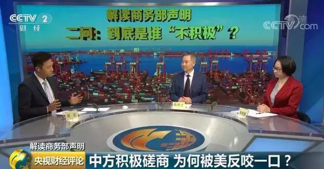 """央财评论丨解读商务部声明:二问 到底是谁""""不积极""""?"""