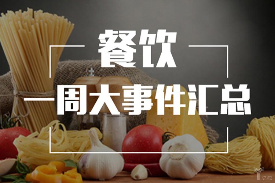 一周汇总丨餐饮行业大事件(07.08-07.14)