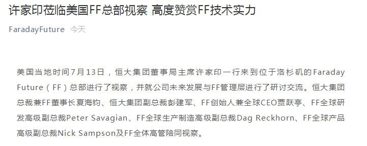 恒大集团总裁夏海钧兼任FF董事长 贾跃亭为CEO