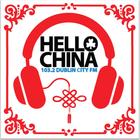 音频丨HelloChina英语广播:中爱高考大不同来听听亲历爱尔兰高考的孩子们怎么说