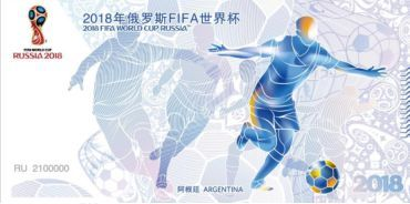 神奇教练米卢率先收藏的《2018年俄罗斯FIFA官方银