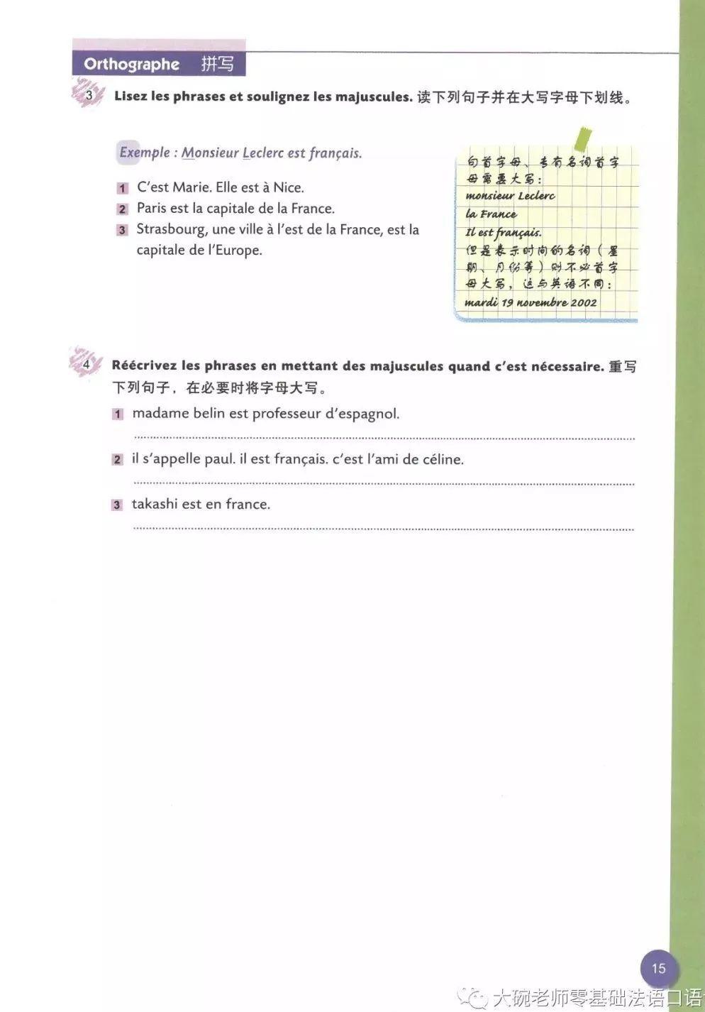 法语论文的中文目录