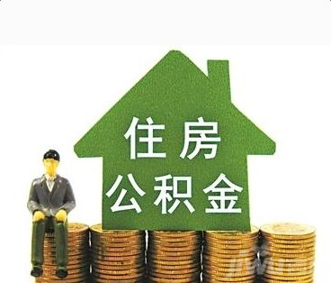 湘潭公积金_8月份起,湘潭市住房公积金贷款政策有重大调整