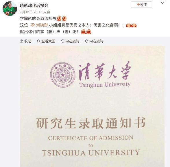 中国女排又多一名学霸,28岁奥运冠军考上清华,攻读研究生学位