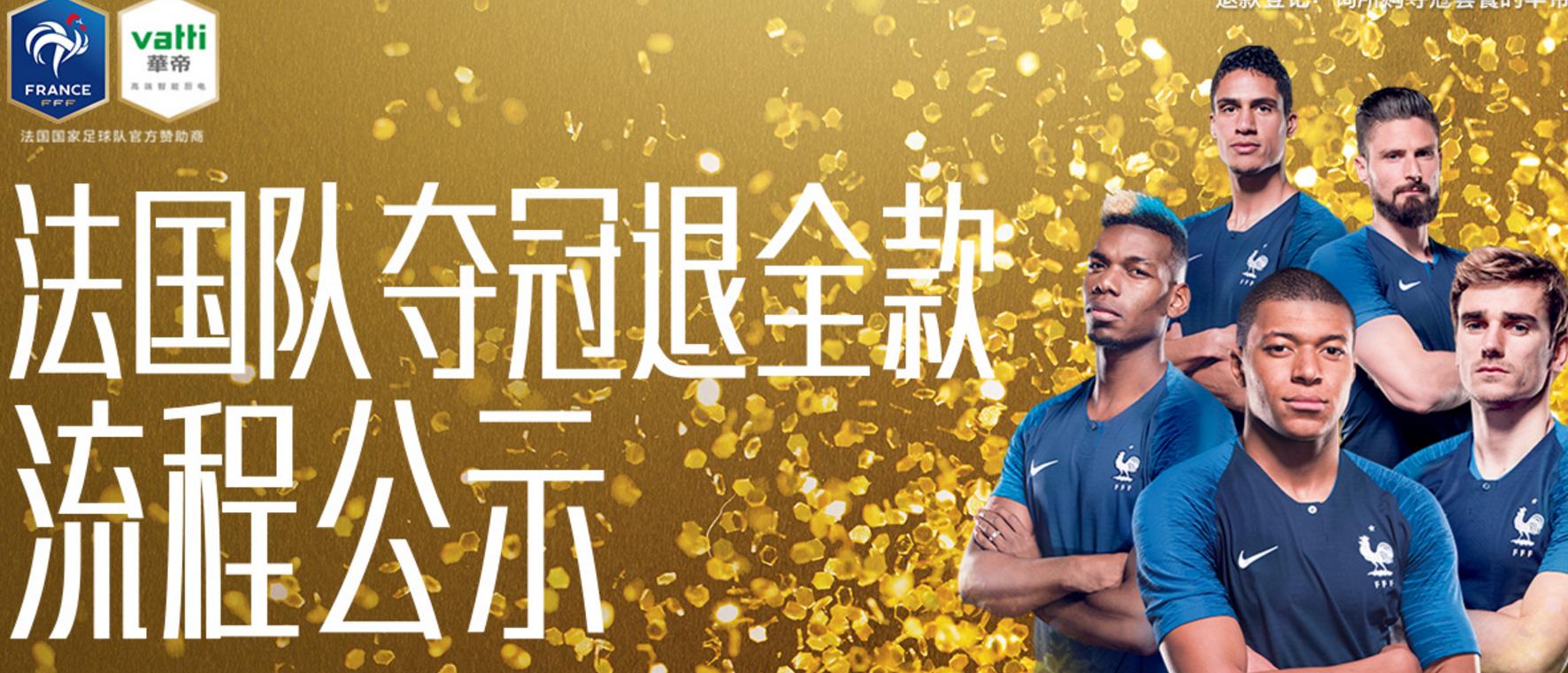 毒案例:新晋网红华帝股份火爆世界杯的秘诀 卖足了参与感!