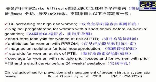 早產是最常見的妊娠時限異常,也是圍產兒及嬰幼兒發病與死亡的主要原因