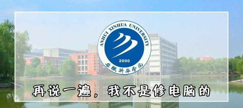 有一种委屈,叫安徽新华学院!