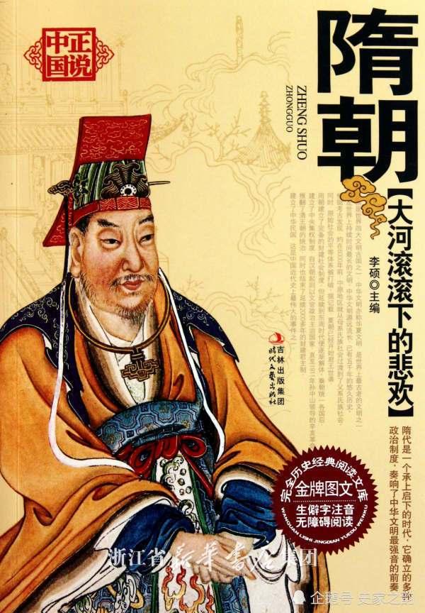 """隋文帝开创""""开皇之治"""",李世民却为何评价其""""不爱百姓""""?"""
