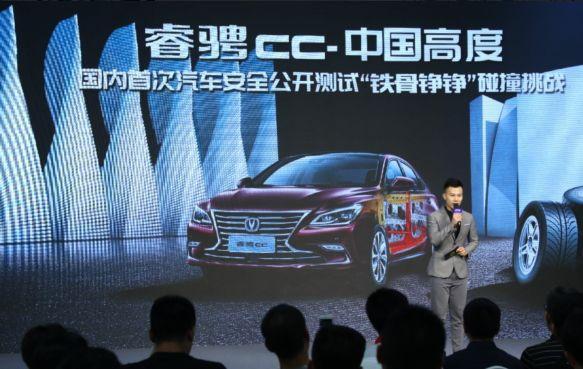 展现中国汽车品牌安全力量 睿骋CC完成C-NCAP新规首碰