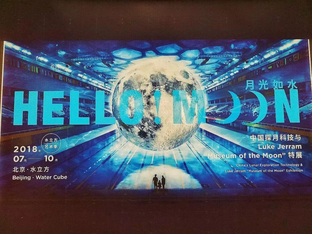 """这个蝉鸣池夏,北京升起了两轮""""明月"""""""