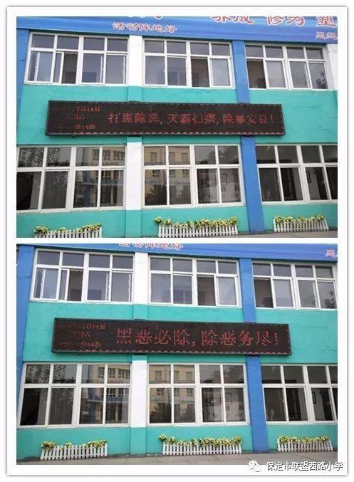 警法 正文  学校通过led电子屏滚动宣传,校内,校外悬挂标语,制作展板