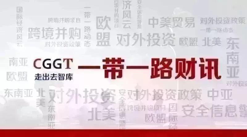 一带一路财讯 | 中国经济2018半年报出炉,上半年GDP同比增长6.8%【走出去智库】