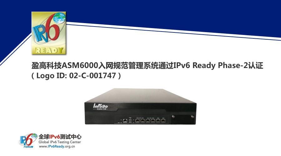 盈高科技ASM6000入网规范管理系统获IPv6 Ready认证