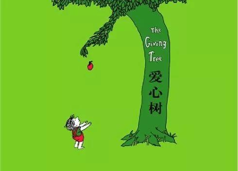 普语故事 | 《爱心树》(不要做一个贪求无厌的人)