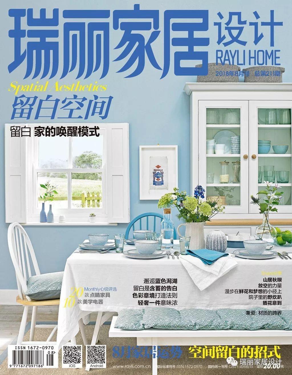 《瑞丽家居设计》2018年8月刊上市!图片