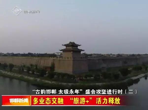 7月16日 邯郸新闻早餐(语音版