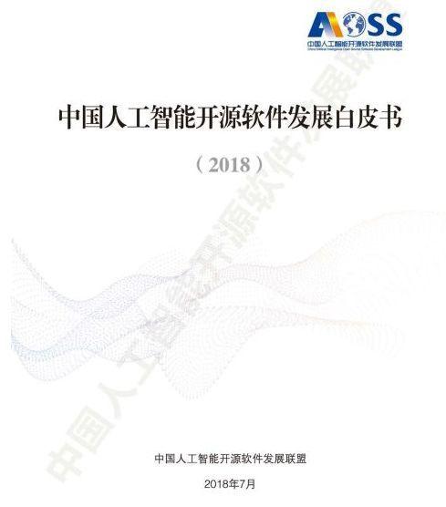 《中国人工智能开源软件发展白皮书(2018)》