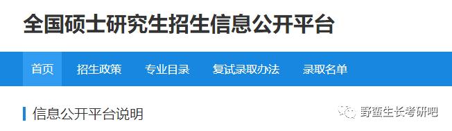 """""""全国硕士研究生招生信息公开平台""""已开放查询"""