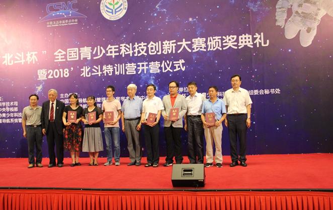 """第九届""""北斗杯""""全国青少年科技创新大赛颁奖典礼北京举行"""