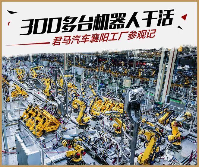 300多台机器人干活 君马汽车襄阳基地工厂探秘