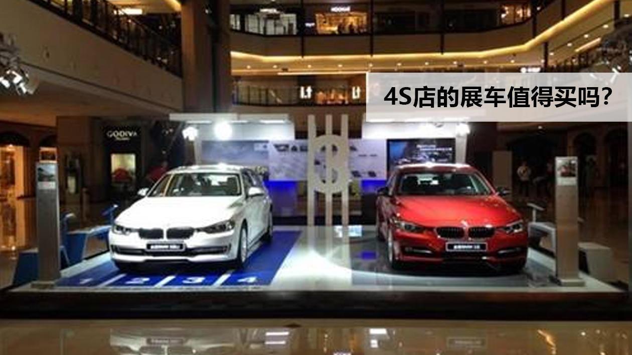 4S店展厅里的展示车值得买吗