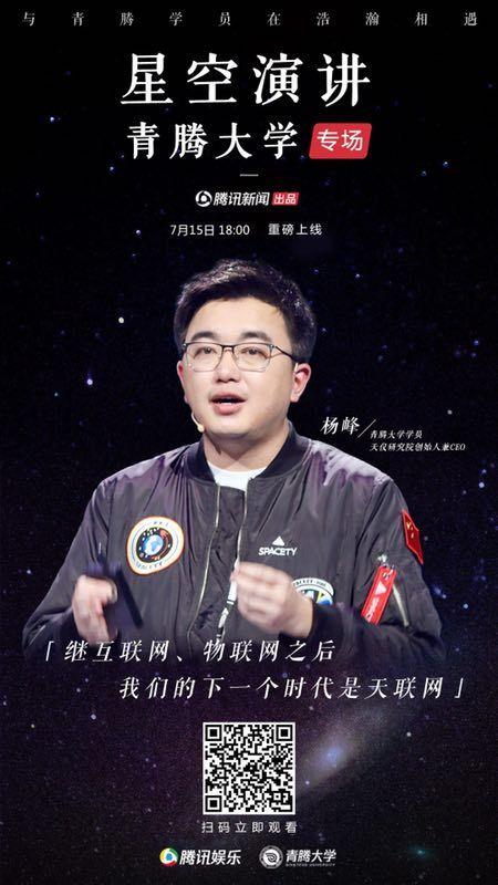 杨峰走上星空演讲的舞台 描绘全新视角的商业卫星蓝图