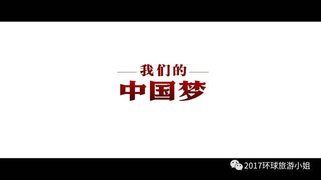 """""""中国梦""""美丽女神宣传片主演征集令"""