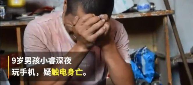 胸口烧焦不幸身亡!9岁男孩当时正在玩手机…所有人注意!