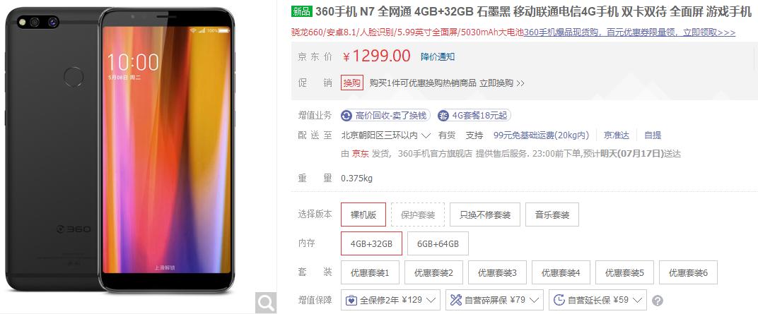 360手机N7性价比高吗 它在黑科技方面所做的探索有什么突出特点