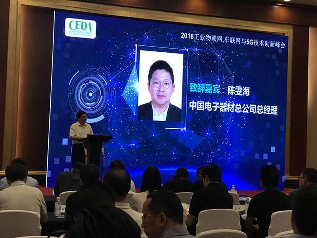 CEDA 工业物联网,车联网与5G技术峰会暨十大元器件授权分销商颁奖典礼闪耀蓉城