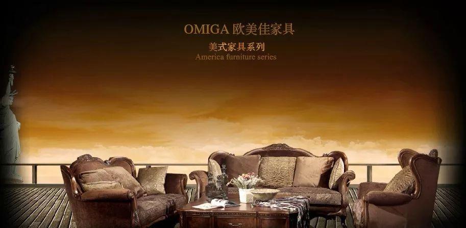 [欧米茄]-纯美式家具,创造百年历史!