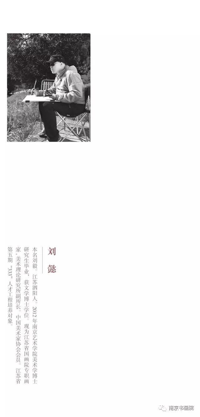 凝望的凝_展讯|凝望云林——环太湖山水画学术邀请展即将开幕!