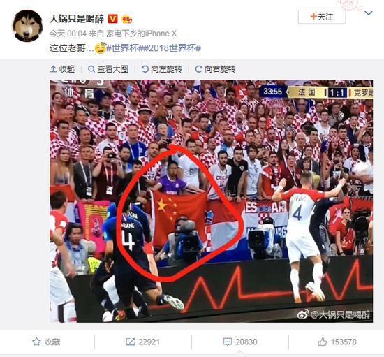 凯发k8官网一堆格子衫中,他倔强地举着中国国旗球迷:告诉世界我
