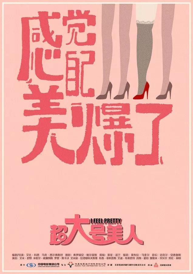 """反套路喜剧《超大号美人》确认引进!首款海报大胆宣言""""美爆了""""!"""