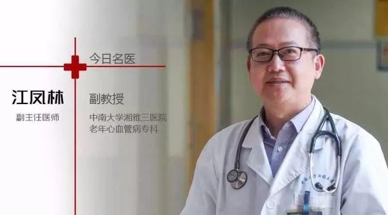 江凤林医生维权案一审败诉!将依法提起上诉!