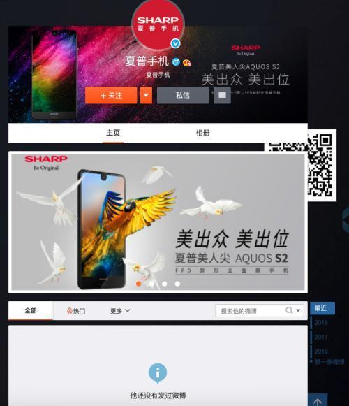 夏普手机官网微博清空微博 这家老牌手机厂商又要退出中国市场了?