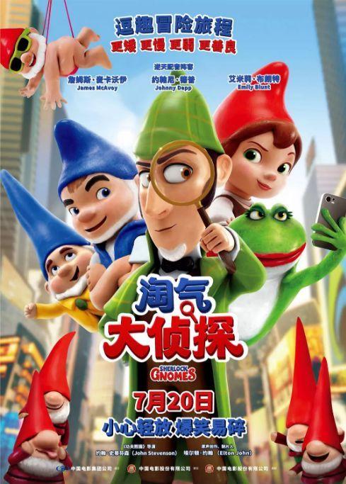 3D动画大电影《淘气大侦探》定档7月20日|萌版神探夏洛克,带你踏上爆笑易碎的冒险旅程!