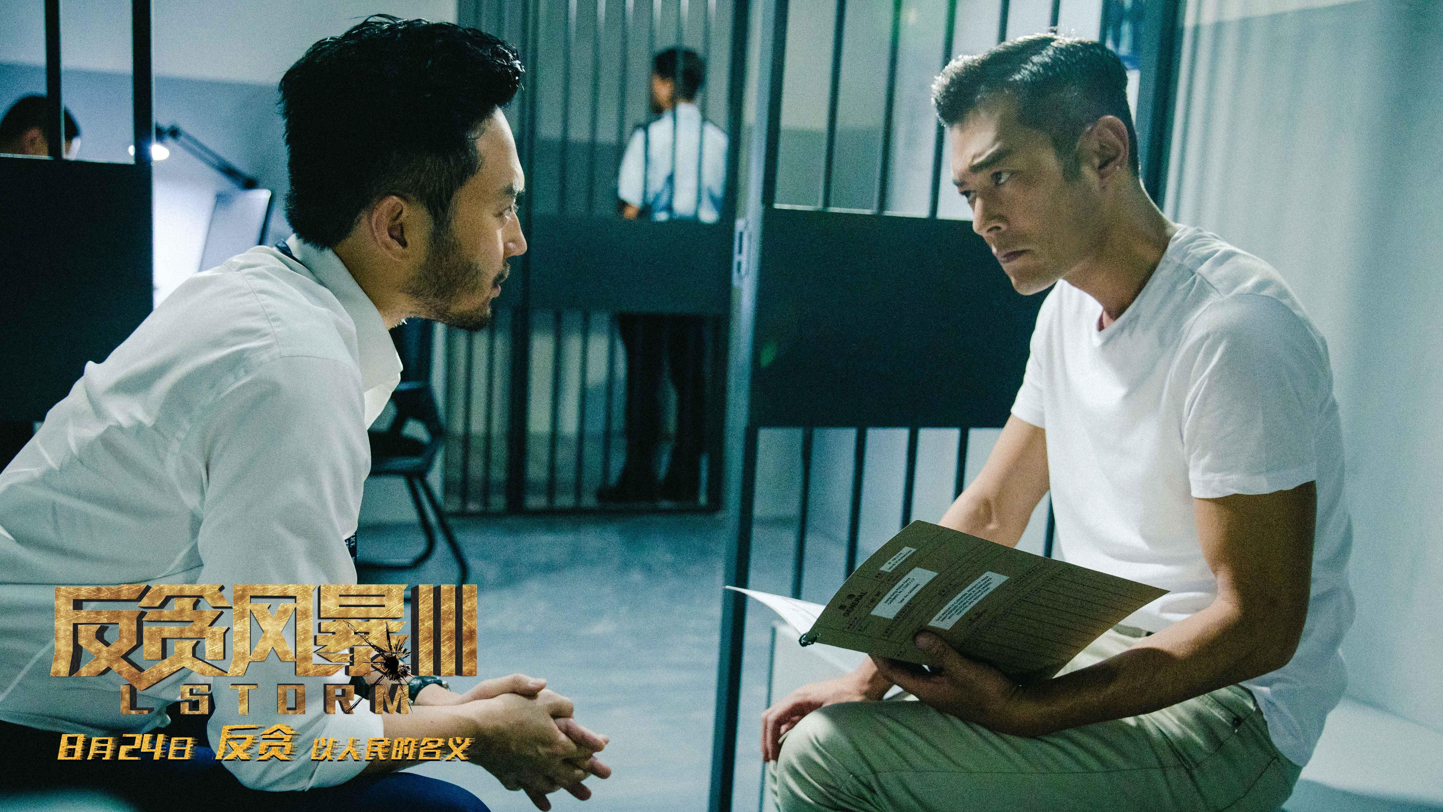 《反贪风暴3》曝新照 古天乐张智霖追查