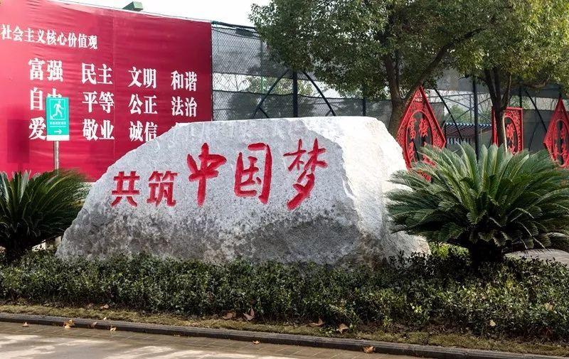 《共筑中国梦》主题石刻